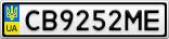 Номерной знак - CB9252ME
