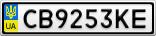 Номерной знак - CB9253KE