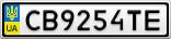 Номерной знак - CB9254TE