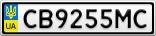 Номерной знак - CB9255MC