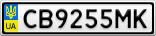 Номерной знак - CB9255MK
