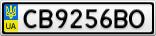 Номерной знак - CB9256BO