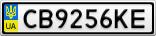 Номерной знак - CB9256KE