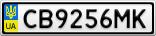 Номерной знак - CB9256MK