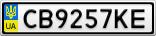 Номерной знак - CB9257KE
