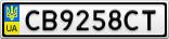 Номерной знак - CB9258CT