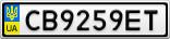 Номерной знак - CB9259ET