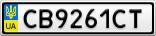 Номерной знак - CB9261CT
