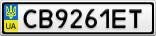 Номерной знак - CB9261ET