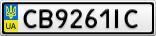 Номерной знак - CB9261IC