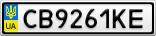 Номерной знак - CB9261KE