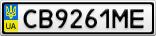 Номерной знак - CB9261ME