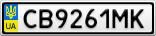 Номерной знак - CB9261MK