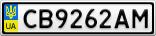 Номерной знак - CB9262AM