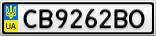 Номерной знак - CB9262BO