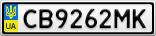 Номерной знак - CB9262MK