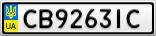 Номерной знак - CB9263IC