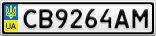 Номерной знак - CB9264AM