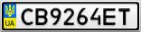 Номерной знак - CB9264ET