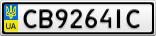 Номерной знак - CB9264IC