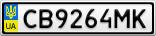 Номерной знак - CB9264MK