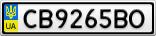 Номерной знак - CB9265BO