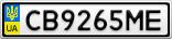 Номерной знак - CB9265ME