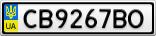 Номерной знак - CB9267BO