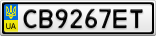 Номерной знак - CB9267ET