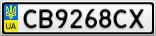 Номерной знак - CB9268CX