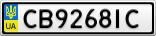 Номерной знак - CB9268IC