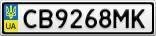 Номерной знак - CB9268MK