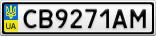 Номерной знак - CB9271AM