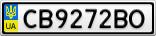 Номерной знак - CB9272BO