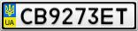 Номерной знак - CB9273ET