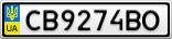 Номерной знак - CB9274BO