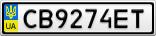 Номерной знак - CB9274ET