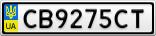 Номерной знак - CB9275CT