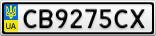 Номерной знак - CB9275CX
