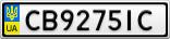 Номерной знак - CB9275IC