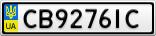 Номерной знак - CB9276IC