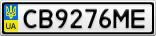 Номерной знак - CB9276ME