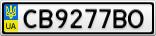 Номерной знак - CB9277BO