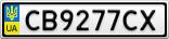 Номерной знак - CB9277CX