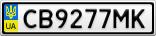 Номерной знак - CB9277MK