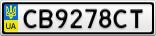 Номерной знак - CB9278CT