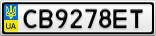 Номерной знак - CB9278ET