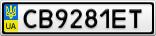 Номерной знак - CB9281ET