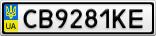 Номерной знак - CB9281KE