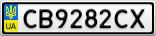 Номерной знак - CB9282CX